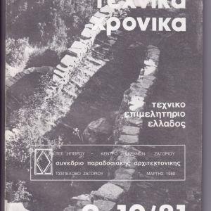Συνέδριο Παραδοσιακής Αρχιτεκτονικής 1980,  στο ΤΣΕΠΕΛΟΒΟ ΖΑΓΟΡΙΟΥ, ΤΕΧΝΙΚΑ ΧΡΟΝΙΚΑ