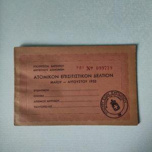 ΑΤΟΜΙΚΟΝ ΕΠΙΣΙΤΙΣΤΙΚΟΝ ΔΕΛΤΙΟΝ ΜΑΙΟΥ-ΑΥΓΟΥΣΤΟΥ 1953