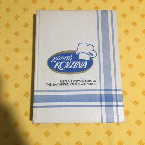 Βιβλίο με συνταγές για κοκτέιλ