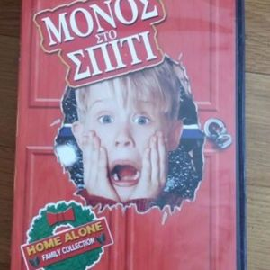 ΜΌΝΟΣ ΣΤΟ ΣΠΊΤΙ HOME ALONE FAMILY COLLECTION'S  4 DVDS ΕΛΛ. ΥΠΌΤΙΤΛΟΙ