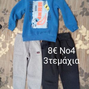 8 ευρώ φόρμες Νο4 για αγόρι.