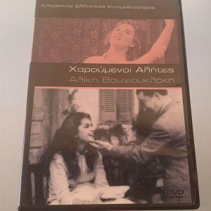 Χαρούμενοι αλήτες - Αλίκη Βουγιουκλάκη dvd