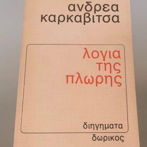 Ανδρέας Καρκαβίτσας - Λόγια της πλώρης