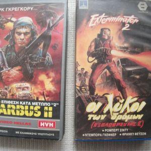 EXTERMINATOR 2-WARBUS II VHS ΔΕΚΑΕΤΙΑΣ 1980