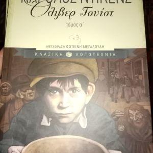Όλιβερ Τουίστ - Dickens Charles (2 τόμοι)