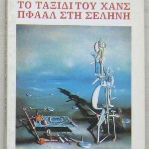 Έντγκαρ Άλλαν Πόε - Το ταξίδι του Χανς Πφάαλ στη Σελήνη