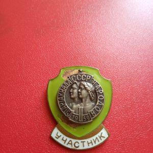 ΕΣΣΔ Σπαρτακιαδα 1959