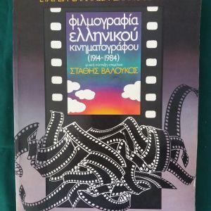Ελληνικος Κινηματογραφος Φιλμογραφια
