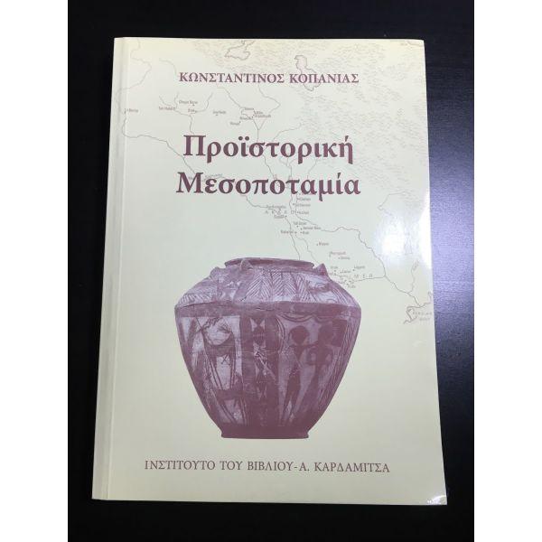 pristoriki mesopotamia - kopanias konstantinos