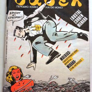 Βαβέλ - Τεύχος 55 - Νοέμβριος 1985