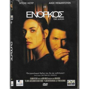 DVD / Η  ΕΝΟΡΚΟΣ /  ORIGINAL DVD