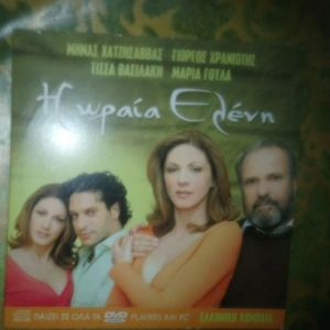 DVD Η ΩΡΑΙΑ ΕΛΕΝΗ