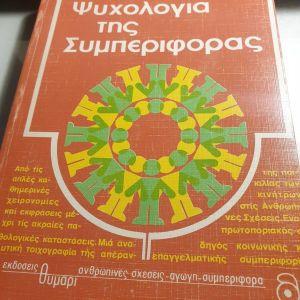 Ψυχολογία της Συμπεριφοράς Μάικλ Αρτζυλ