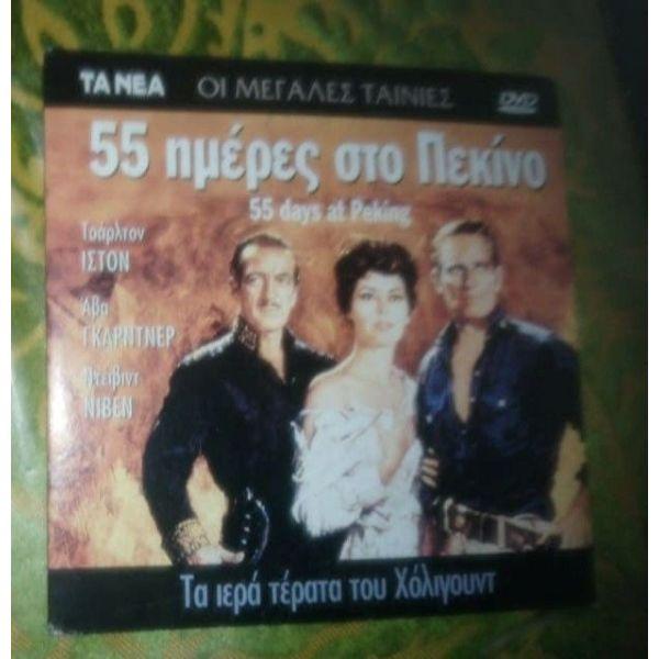 DVD 55 meres sto pekino