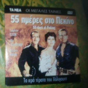 DVD 55 ΜΕΡΕΣ ΣΤΟ ΠΕΚΙΝΟ