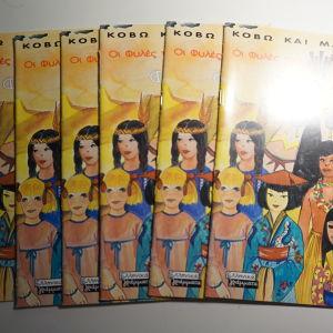 6 παιδικα βιβλιαρακια ολοκαινουργια