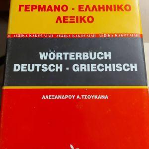 Λεξικο Γερμανο/ελληνικο σε αριστη κατασταση