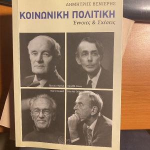 Βιβλίο Κοινωνικής πολιτικής