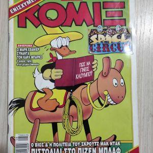 Κόμιξ Τερζόπουλου αριθμός 158