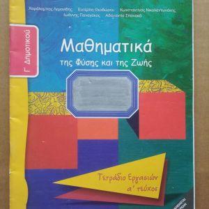Βιβλιο *Μαθηματικά Γ' Δημοτικού, Τετράδιο Εργασιών Τεύχος Α *.