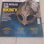 Περιοδικό History Magazine
