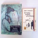 10 Λογοτεχνικα Βιβλια