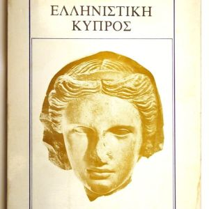 Φρίξου Π. Βράχα - Ελληνιστική Κύπρος - 1984