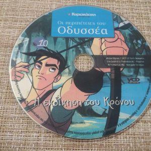 DVD ΠαιδικηΤαινια *Οι περιπετειες του Οδυσσεα* Ν-10.