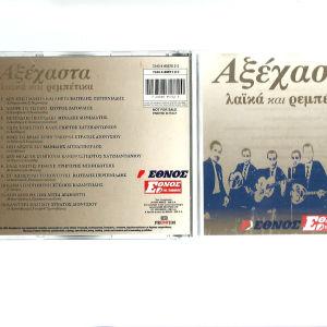 CD - Αξέχαστα Λαϊκά και Ρεμπέτικα