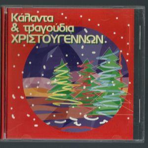 CD - Κάλαντα και τραγούδια των Χριστουγέννων