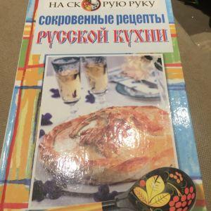 Ρωσικό Βιβλίο Μαγειρικης