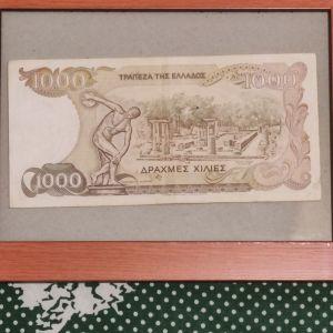 1000 ΔΡΑΧΜΕΣ 1978