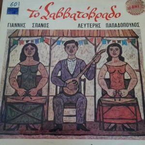 Γιάννης Σπανός, Λευτέρης Παπαδόπουλος - Το Σαββατόβραδο (1970)