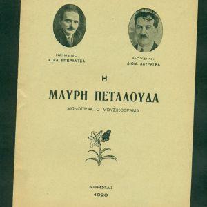 """ΠΑΛΙΑ ΒΙΒΛΙΑ. """"  Η ΜΑΥΡΗ ΠΕΤΑΛΟΥΔΑ"""" . ΣΤΕΛ.  ΣΠΕΡΑΝΤΣΑ. ΜΟΝΟΠΡΑΚΤΟ ΜΟΥΣΙΚΟΔΡΑΜΑ. Σελίδες 15 . Αθήνα , 1928. Σε πολύ καλή κατάσταση."""