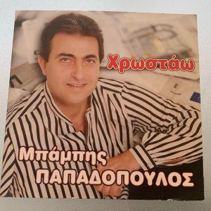 Μπάμπης Παπαδόπουλος - Χρωστάω