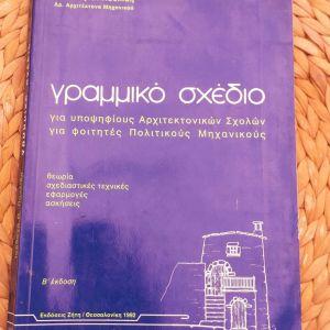 Γραμμικό Σχέδιο, Ιορδάνη Παυλίδη, 1992 για Αρχιτεκτονικές Σχολές και Πολιτικών Μηχανικών