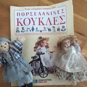 Πορσελάνινες κούκλες De Agostini