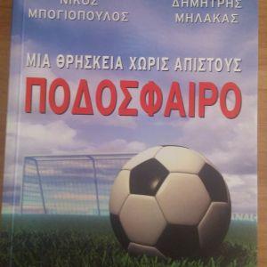 Βιβλιο Ποδοσφαιρο Μια θρησκεια Χωρις Απιστους