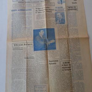 """ΠΑΛΙΕΣ ΕΦΗΜΕΡΙΔΕΣ. """" ΑΝΤΙΚΟΜΜΟΥΝΙΣΤΙΚΗ ΕΛΛΑΣ"""". 4σέλιδο φύλλο της εφημερίδας, πλήρες. Αθήναι Δεκέμβριος 1970. Με άρθρα και εικόνες από την Επανάσταση της 21ης Απριλίου. Σε πολύ καλή κατάσταση."""