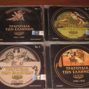 Tα τραγουδια των ελληνων 4cd απο την Legend Ρεμπετικα σφραγισμενα!