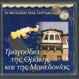 CD - Τραγούδια της Θράκης και της Μακεδονίας