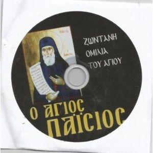 Ο ΑΓΙΟΣ ΠΑΙΣΙΟΣ-ΖΩΝΤΑΝΗ ΟΜΙΛΙΑ ΤΟΥ-CD