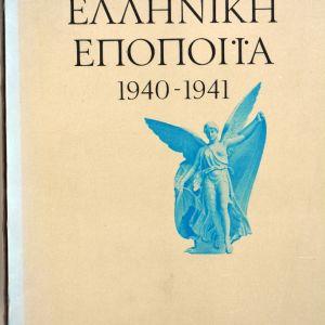 Ελληνική εποποιϊα 1940-41. 'Αγγελου Τερζάκη - 1964 Εστίας