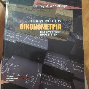 Ακαδημαϊκο σύγγραμμα