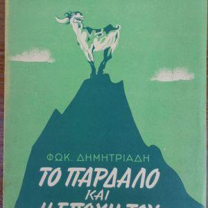 ΔΗΜΗΤΡΙΑΔΗΣ ΦΩΚΙΩΝ  Το παρδαλό και η εποχή του  Γελοιογραφίες 1945-1947   ΠΡΩΤΗ ΕΚΔΟΣΗ, ιδιωτική,  ~1950, μεγάλου σχήματος   111 σ. Αρχικά μαλακά εξώφυλλα.  Αξάκριστο αντίτυπο.   Κατάσταση: Πολύ καλή