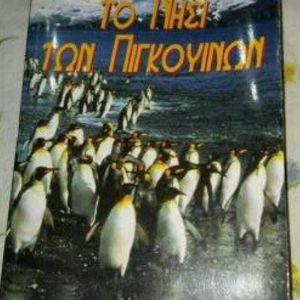 Το νησι των πιγκουινων Ανατολ φρανς.