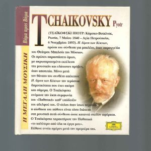 CD & βιβλίο - Tchaikovsky