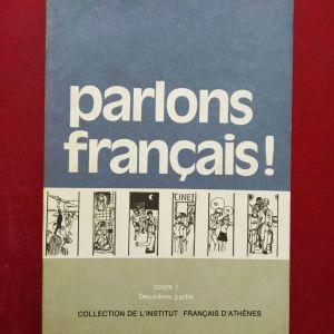 *** PARLONS FRANCAIS βιβλίο γαλλικών ***