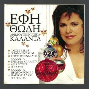 CD - Έφη Θώδη - Χριστουγεννιάτικα κάλαντα - Από την Alpha Records