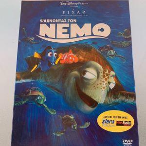 Ψάχνοντας τον Νέμο Special edition 2 dvd